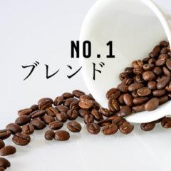 イブリック No.1ブレンド