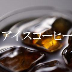 アイスコーヒー ※夏季限定